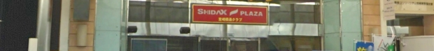 shidax banner